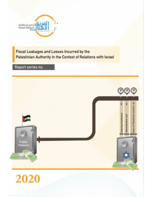 Fiscal Leakages and Losses occurred by the Palestinian Authority in the Context of Relations with Israel