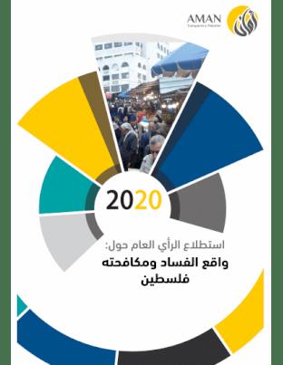 ملخص استطلاع الرأي العام حول: واقع الفساد ومكافحته في فلسطين 2020