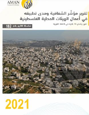 مؤشر الشفافية ومدى تطبيقه في أعمال الهيئات المحلية الفلسطينية (يشمل 16 بلدية في الضفة الغربية)