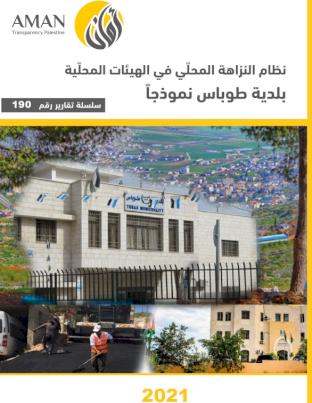 نظام النزاهة المحلي في الهيئات المحلية (بلدية طوباس نموذجا)