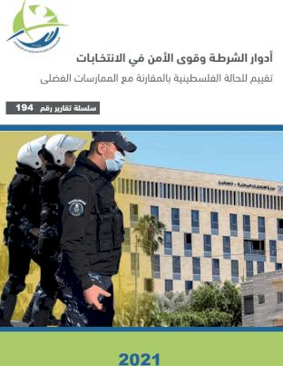 أدوار الشرطة وقوى الأمن في الانتخابات (تقييم للحالة الفلسطينية بالمقارنة مع الممارسات الفضلى)