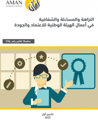 النزاهة والمساءلة والشفافية في أعمال الهيئة الوطنية للاعتماد والجودة