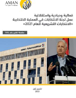 فعالية وحيادية واستقلالية عمل لجنة الانتخابات في العملية الانتخابية (الانتخابات التشريعية للعام 2021)