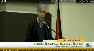 مؤتمر أمان السنوي إعلان القدس حول الخطة الوطنية لمكافحة الفساد - ج1