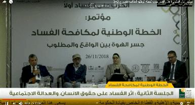 مؤتمر أمان السنوي إعلان القدس حول الخطة الوطنية لمكافحة الفساد ج 2+3