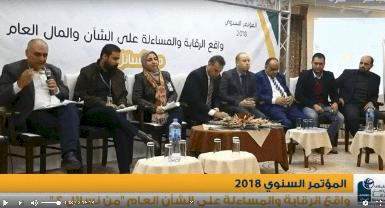 مؤتمر أمان السنوي واقع الرقابة والمساءلة على الشأن العام في غزة ج2