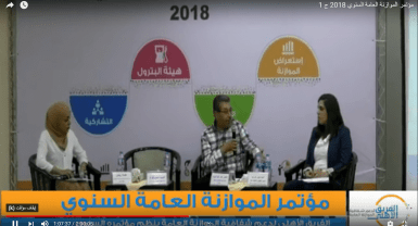 مؤتمر الموازنة العامة السنوي 2018_الجزء الأول