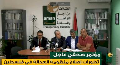 مؤتمر صحفي عاجل تطورات اصلاح منظومة العدالة في فلسطين 2018