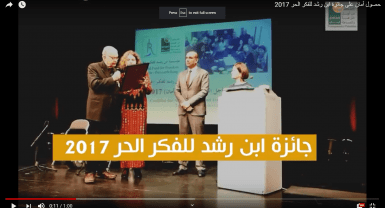 جائزة ابن رشد للفكر الحر 2017 من نصيب ائتلاف أمان