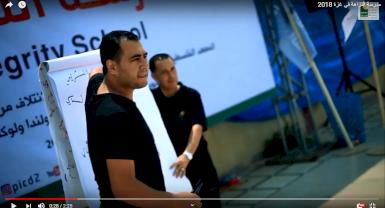 مدرسة النزاهة في غزة 2018