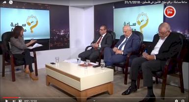 برنامج ساعة مساءلة - واقع سوق التأمين في فلسطين
