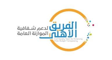 الفريق الأهلي لدعم شفافية الموازنة العامة حول التقشف 2018