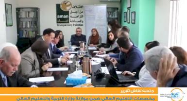 جلسة نقاش تقرير مخصصات التعليم العالي ضمن موازنة وزارة التربية والتعليم العالي