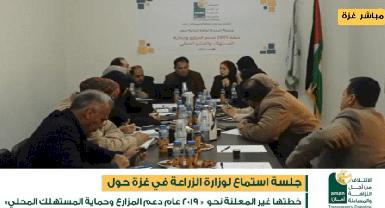 """جلسة استماع لوزارة الزراعة في غزة حول خطتها غير المعلنة """"2019 عام دعم المزارع وحماية المستهلك المحلي"""""""