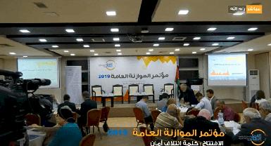مؤتمر الموازنة العامة 2019 | الجلسة الأولى