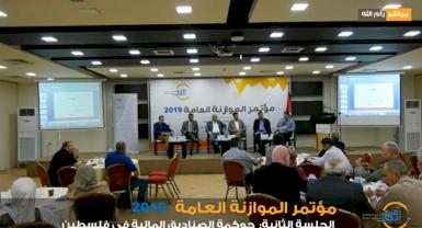 مؤتمر الموازنة العامة 2019 | الجلسة الثانية