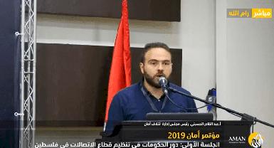 مؤتمر أمان السنوي 2019 حول حوكمة قطاع الاتصالات | الجلسة الأولى