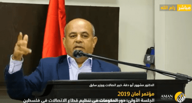 مؤتمر أمان السنوي 2019 حول حوكمة قطاع الاتصالات | الجلسة الثانية