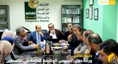 AMAN discusses politicization of the public service in Palestine