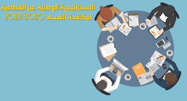 الاستراتيجية الوطنية عبر القطاعية لمكافحة الفساد 2020-2022