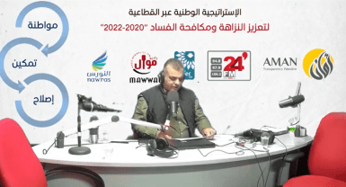 Radio Broadcasting Discussing the National Strategy for Anti-Corruption and Enhanced Integrity 2020 – 2022 | Episode 1