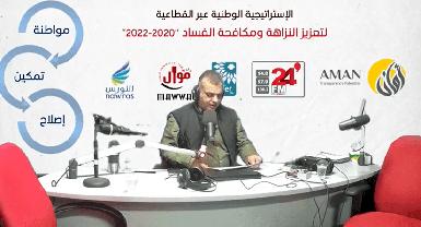 الموجة الإذاعية لمناقشة الاستراتيجية الوطنية عبر القطاعية لتعزيز النزاهة ومكافحة الفساد | الحلقة 1