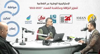 الموجة الإذاعية لمناقشة الاستراتيجية الوطنية عبر القطاعية لتعزيز النزاهة ومكافحة الفساد | الحلقة 2