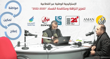 Radio Broadcasting Discussing the National Strategy for Anti-Corruption and Enhanced Integrity 2020 – 2022 | Episode 3