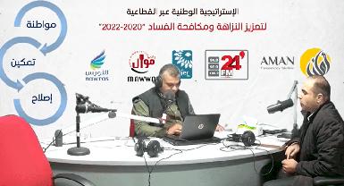 الموجة الإذاعية لمناقشة الاستراتيجية الوطنية عبر القطاعية لتعزيز النزاهة ومكافحة الفساد | الحلقة 3