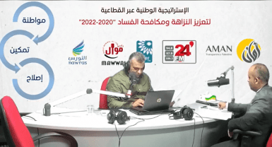 Radio Broadcasting Discussing the National Strategy for Anti-Corruption and Enhanced Integrity 2020 – 2022 | Episode 4
