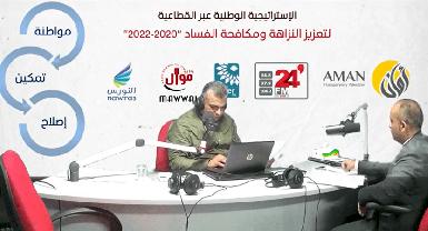 الموجة الإذاعية لمناقشة الاستراتيجية الوطنية عبر القطاعية لتعزيز النزاهة ومكافحة الفساد | الحلقة 4