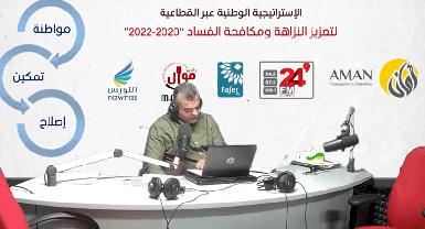الموجة الإذاعية لمناقشة الاستراتيجية الوطنية عبر القطاعية لتعزيز النزاهة ومكافحة الفساد | الحلقة 6