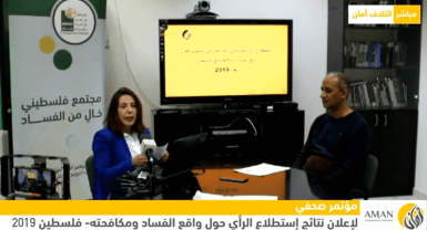 مؤتمر صحفي لإعلان نتائج استطلاع الرأي حول واقع الفساد ومكافحته في فلسطين | 2019