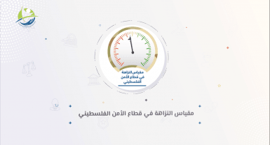 Integrity Index in the Palestinian Security Sector
