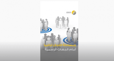 AMAN's recommendations to organize the work of the emergency committees