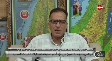 التغييرات التي طالت عدة مجالس بلدية في غزة، من خلال التعيين