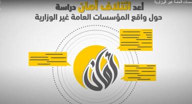 فيديو حول تقرير المؤسسات العامة غير الوزارية