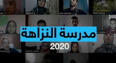 شهادات شباب وشابات مدرسة النزاهة 2020 في قطاع غزة