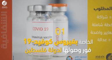توصيات أمان للقطاع الصحي في ظل التحديات التي تعصف بالرعاية الصحية أثناء أزمة كورونا
