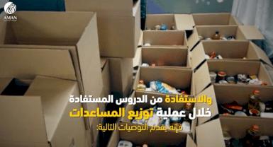 حوكمة إدارة المساعدات الانسانية أثناء جائحة كورونا
