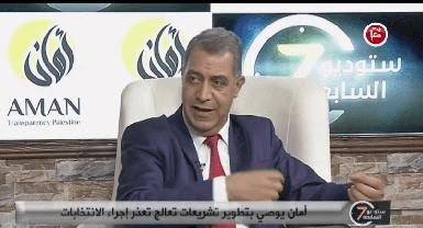 """""""أمان يوصي بتطوير تشريعات تعالج تعذر إجراء الانتخابات"""