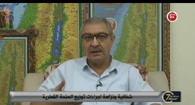 """شفافية ونزاهة اجراءات توزيع المنحة القطرية """""""