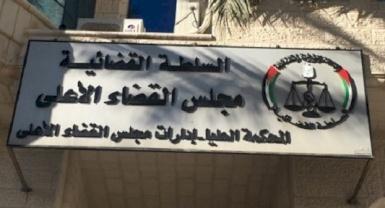 مؤسسات المجتمع المدني تطالب مجلس القضاء الأعلى باحترام حق القضاة في التعبير عن الرأي