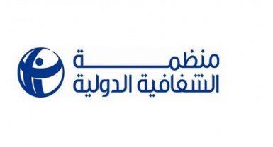 بيان صحفي صادر عن الفروع العربية لمنظمة الشفافية الدولية