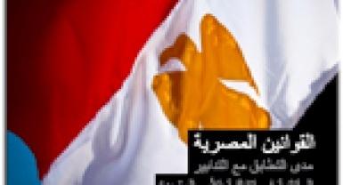 منظمة الشفافية الدولية تدعو لقوانين جديدة للقضاء على الثغرات الحالية لمكافحة الفساد