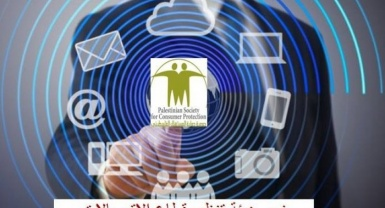 حماية المستهلك تتطالب بوجود هيئة لتنظيم قطاع الاتصالات
