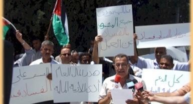 ضغط شعبي فلسطيني لمحاسبة الفاسدين
