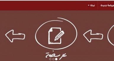 """مؤسسة الرؤيا الفلسطينية تطلق تطبيق جديد يحمل اسم """"فزعة"""""""