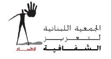 """مبروك تجديد شباب جمعية """"لا فساد"""" اللبنانية"""