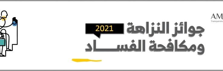 جائزة النزاهة ومكافحة الفساد 2021